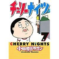 チェリーナイツ(7) (ヤンマガKCスペシャル)