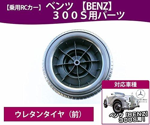 乗用ラジコン ベンツ 300S パーツ 【フロントタイヤ】補修に 乗用玩具 電動乗用ラジコン用パーツ