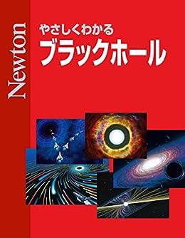 [科学雑誌Newton]のやさしくわかる ブラックホール