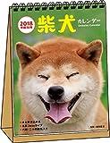 2018 柴犬カレンダー 卓上書き込み式 B6タテ ([カレンダー])