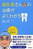 歯医者さんの治療がよくわかる本