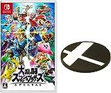 大乱闘スマッシュブラザーズ SPECIAL - Switch (【www.z328y.cn限定】オリジナルラバーコースター 同梱)