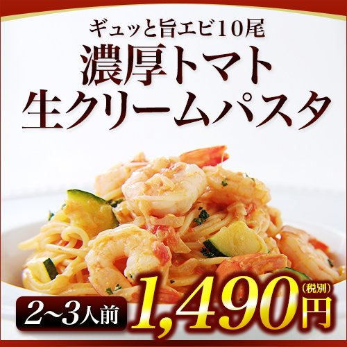 カーサカキヤ 2〜3人前 ギュッと旨エビ10尾濃厚トマト生クリームパスタ