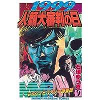 MMR-マガジンミステリー調査班-(9) MMR-マガジンミステリー調査班- (週刊少年マガジンコミックス)