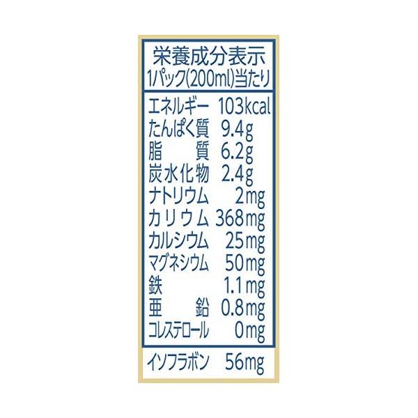 マルサン 有機豆乳無調整 200ml×24本の紹介画像3