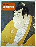 日本の名画〈13〉東洲斎写楽 (1972年)
