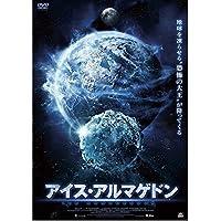 DVD アイス・アルマゲドン ALBSD-1892 【人気 おすすめ 通販パーク ギフト プレゼント】