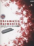 クロマチック・ハーモニカ曲集 (模範演奏CD付)