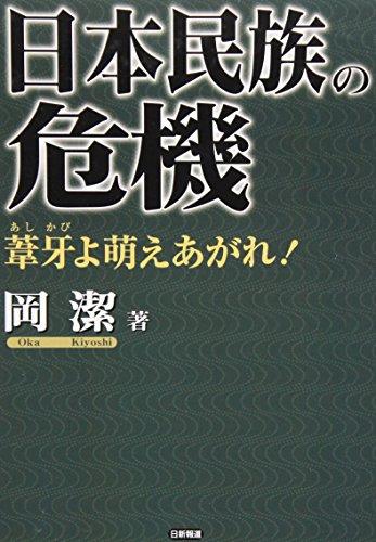 日本民族の危機―葦牙よ萌えあがれ!