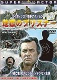 地獄のプリスナー[DVD]