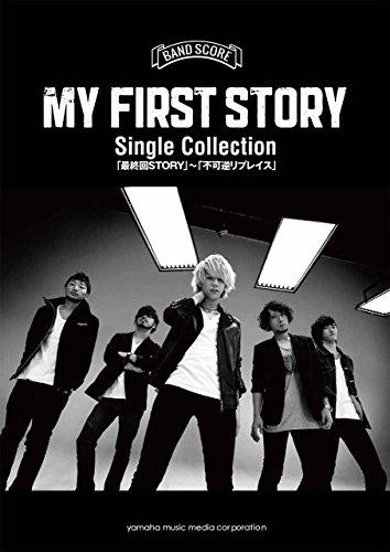 バンドスコア MY FIRST STORY  Single Collection 「最終回STORY」 ?「不可逆リプレイス」