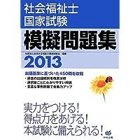 社会福祉士国家試験模擬問題集2013