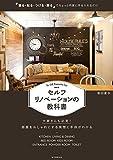 セルフリノベーションの教科書: 「塗る・貼る・つける・飾る」でちょっと内装に手を入れるだけ