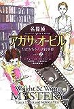 名探偵アガサ&オービル〈ファイル2〉おばあちゃん誘拐事件