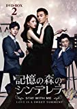 記憶の森のシンデレラ~STAY WITH ME~ DVD-BOX2[DVD]