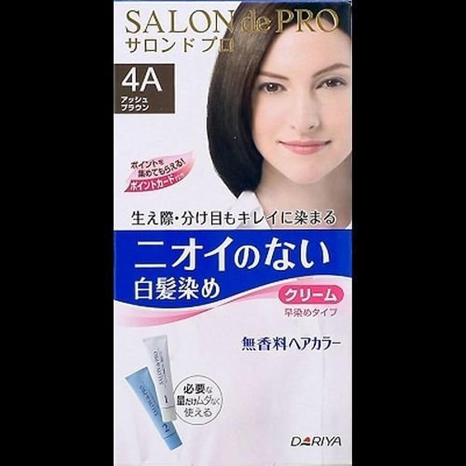 一見頬骨として【まとめ買い】サロンドプロ無香料ヘアカラー早染めクリーム4A(アッシュブラウン) ×2セット
