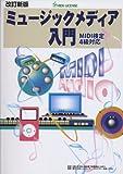 ミュージックメディア入門 MIDI検定4級対応 改訂新版