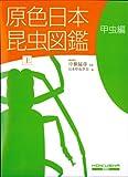 原色日本昆虫図鑑 上 甲虫編 (保育社の原色図鑑 2) 画像