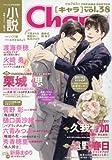 小説Chara vol.38 2018年 07 月号 [雑誌]: CHARA 増刊