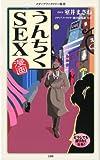漫画・うんちくSEX (メディアファクトリー新書)