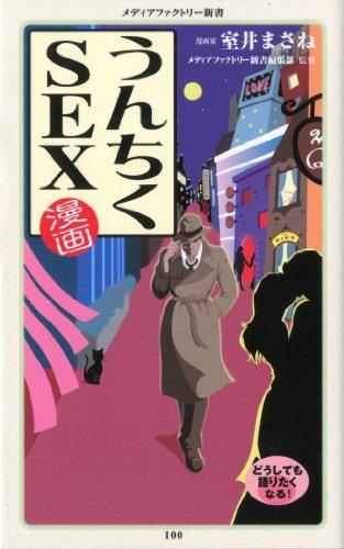漫画・うんちくSEX (メディアファクトリー新書)の詳細を見る
