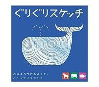 ☆ぐりぐりスケッチ☆身近なものをエンボスカードにした「こすり出しあそび」のセット★コクヨのえほんシリーズ★KE-WC44-2