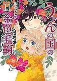 うどんの国の金色毛鞠 11巻 (バンチコミックス)
