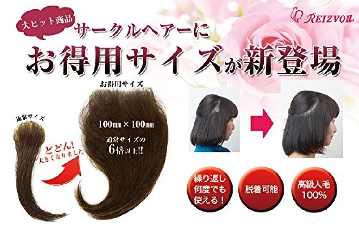 有力者傑出したステープル円形脱毛 傷 やけど を目立たなくさせ隠す 増毛ウィッグシート 貼付けタイプ お得用サイズ(10X10cm) カラー3色 繰り返し使用可能 気になる脱毛部に使用可能 【サークルヘアー】 ライツフォル (自然な茶色 K7)