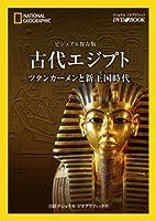 ナショナル ジオグラフィック [DVDブック] ビジュアル保存版 古代エジプト ツタンカーメンと新王国時代 (ナショナルジオグラフィック DVD BOOK)