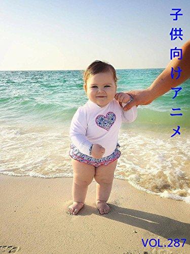 子供向けアニメ VOL. 287