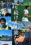 走り続ける才能たち - 彼らと僕のサッカー人生の画像