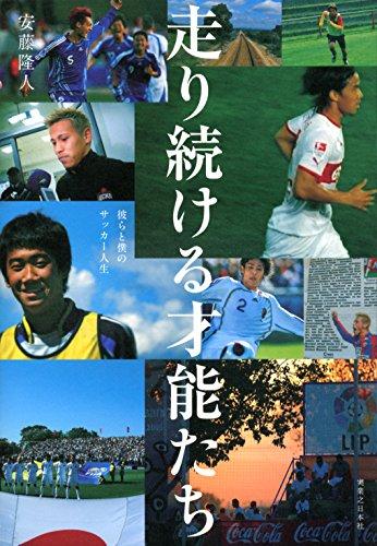 走り続ける才能たち - 彼らと僕のサッカー人生