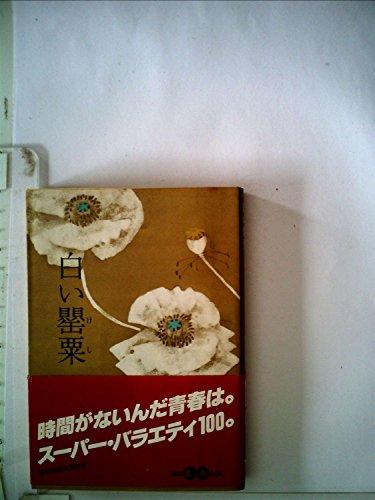 白い罌粟 (角川文庫 緑 298-3)の詳細を見る
