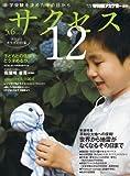 中学受験サクセス12 5 ・6月号(2014)