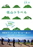 低山トラベル とっておき低山30座の山旅ガイド
