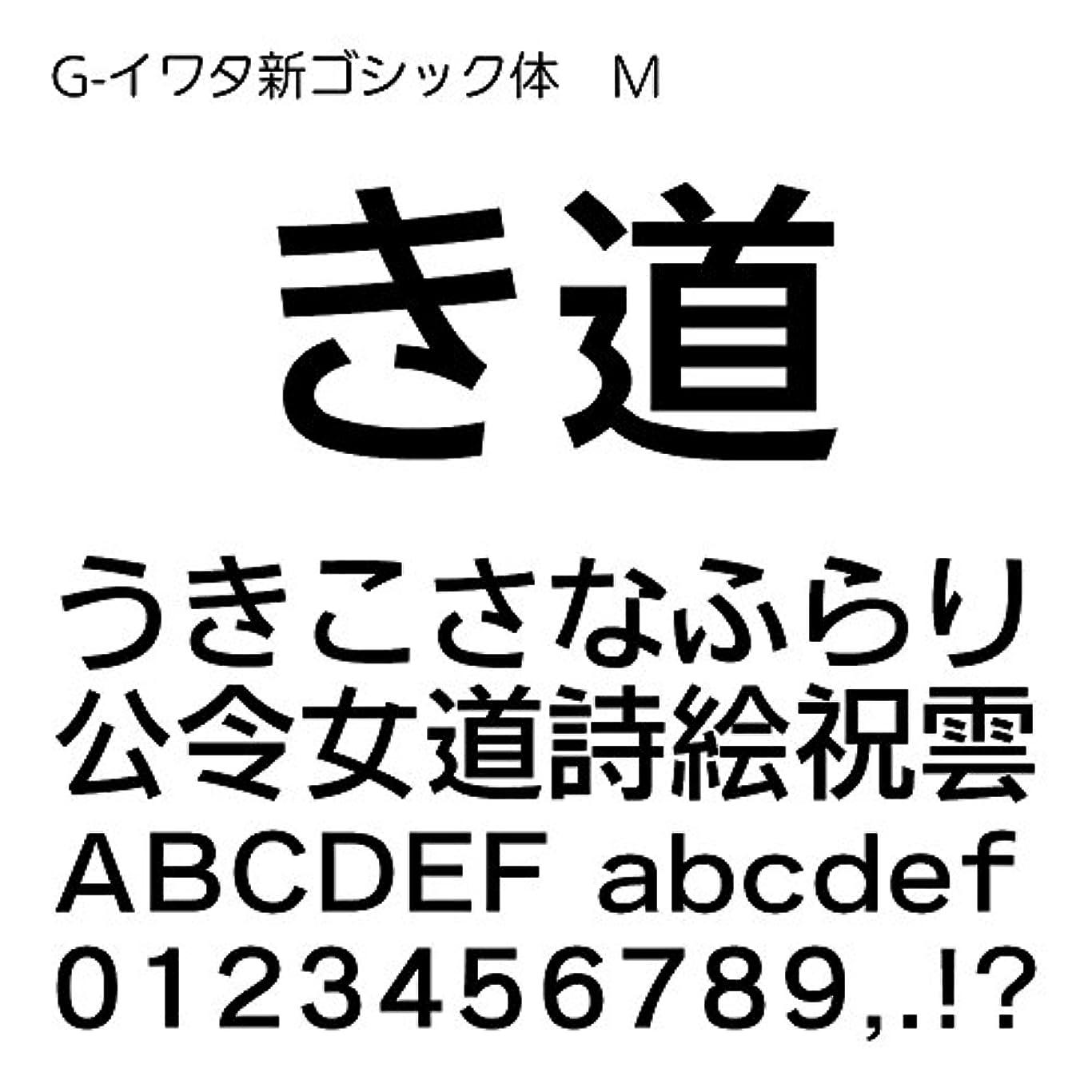 G-イワタ新ゴシック体M Pro OpenType Font for Windows [ダウンロード]