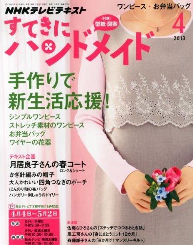 すてきにハンドメイド 2013年 04月号 [雑誌]の詳細を見る