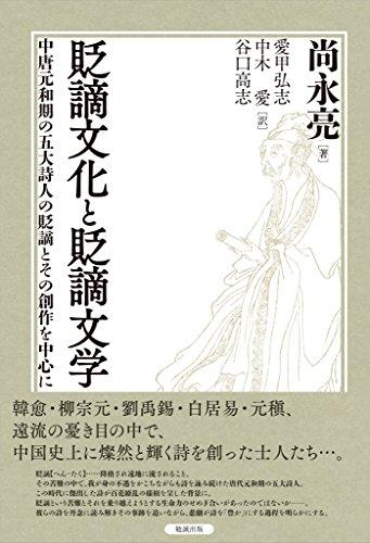 貶謫文化と貶謫文学―中唐元和期の五大詩人の貶謫とその創作を中心に