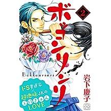 ボッコンリンリ プチデザ(2) (デザートコミックス)