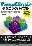 Visual Basicテクニックバイブル ?Visual Studio 2012対応?