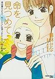 命を見つめて—骨肉腫の少女が、母とともに命見つめた1年9カ月の軌跡 (Bamboo comics)   (竹書房)