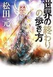 双葉社 松田 元 世界の終わりの歩き方の画像
