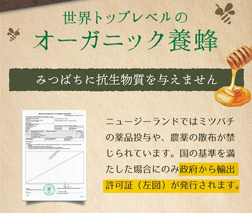 ハニーマザー『マヌカハニーUMF10+』