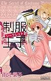 制服王子シークレット / 雨宮 榮子 のシリーズ情報を見る