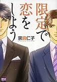 限定で恋をしよう / 宗真 仁子 のシリーズ情報を見る