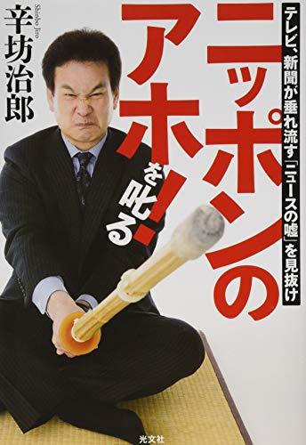 ニッポンのアホ! を叱る テレビ、新聞が垂れ流す「ニュースの嘘」を見抜け