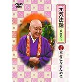 瀬戸内寂聴DVD 元気法話~寂庵にて~上巻(幸せになるために)