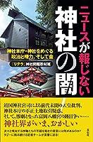 ニュースが報じない神社の闇――神社本庁・神社をめぐる政治と権力、そして金