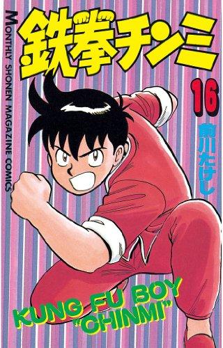 鉄拳チンミ(16) (月刊少年マガジンコミックス)