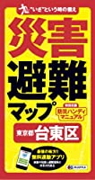 災害避難マップ 東京都 台東区 (防災 地図   マップル)